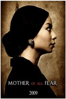 Macabre - Singaporean Movie Poster (xs thumbnail)
