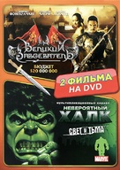 Tamnaan somdet phra Naresuan maharat: Phaak prakaat itsaraphaap - Russian DVD cover (xs thumbnail)