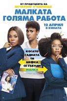 Little - Bulgarian Movie Poster (xs thumbnail)