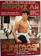 Tang shan da xiong - Greek Movie Poster (xs thumbnail)
