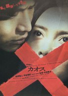 Kaosu - Japanese Movie Poster (xs thumbnail)