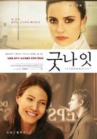 The Good Night - South Korean Movie Poster (xs thumbnail)