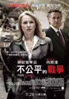 Fair Game - Taiwanese Movie Poster (xs thumbnail)