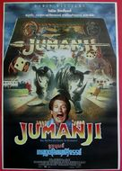 Jumanji - Thai Movie Poster (xs thumbnail)