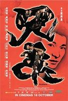 Hing dai - Singaporean Movie Poster (xs thumbnail)