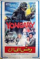 Taekoesu Yonggary - Egyptian Movie Poster (xs thumbnail)
