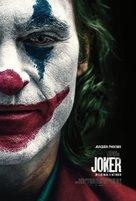 Joker - Malaysian Movie Poster (xs thumbnail)
