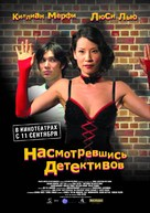 Watching the Detectives - Russian Movie Poster (xs thumbnail)