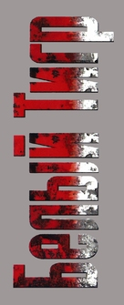 Belyy tigr - Russian Logo (xs thumbnail)