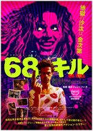 68 Kill - Japanese Movie Poster (xs thumbnail)