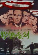 Advise & Consent - Japanese Movie Poster (xs thumbnail)