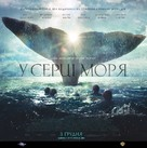 In the Heart of the Sea - Ukrainian Movie Poster (xs thumbnail)