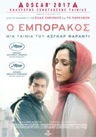 Forushande - Greek Movie Poster (xs thumbnail)