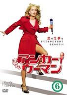 """""""Pepper Dennis"""" - Japanese poster (xs thumbnail)"""