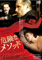 A Dangerous Method - Japanese DVD movie cover (xs thumbnail)