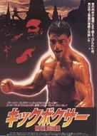 Kickboxer - Japanese poster (xs thumbnail)