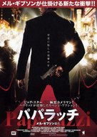 Paparazzi - Japanese Movie Poster (xs thumbnail)