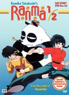 """Ranma ½"" - DVD movie cover (xs thumbnail)"