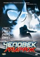 Mirageman - Russian Movie Cover (xs thumbnail)