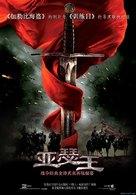 King Arthur - Hong Kong poster (xs thumbnail)