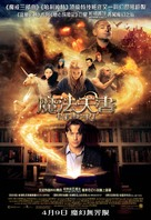 Inkheart - Hong Kong Movie Poster (xs thumbnail)