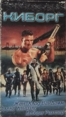 Cyborg - Russian Movie Cover (xs thumbnail)