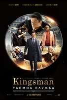 Kingsman: The Secret Service - Ukrainian Movie Poster (xs thumbnail)