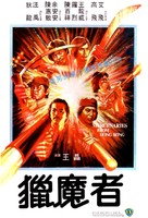Lie mo zhe - Hong Kong Movie Poster (xs thumbnail)