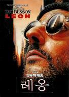 Léon: The Professional - South Korean Movie Poster (xs thumbnail)