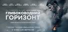 Deepwater Horizon - Ukrainian Movie Poster (xs thumbnail)