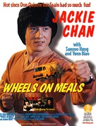 Wheels On Meals - DVD cover (xs thumbnail)
