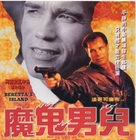 Beretta's Island - Taiwanese Movie Cover (xs thumbnail)