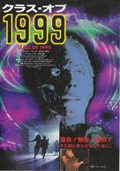 Class of 1999 - Japanese Movie Poster (xs thumbnail)