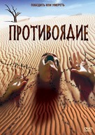 Do or Die - Russian DVD movie cover (xs thumbnail)