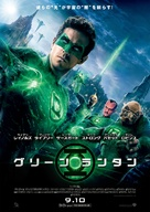 Green Lantern - Japanese Movie Poster (xs thumbnail)