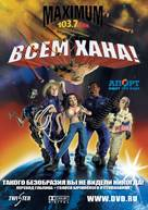 Disaster! - Russian Movie Poster (xs thumbnail)