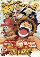 One piece: Omatsuri danshaku to himitsu no shima - Japanese Movie Poster (xs thumbnail)