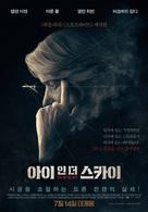Eye in the Sky - South Korean Movie Poster (xs thumbnail)