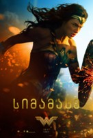 Wonder Woman - Georgian Movie Poster (xs thumbnail)