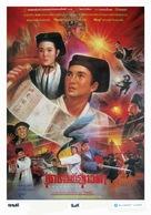Xiao ao jiang hu - Thai Movie Poster (xs thumbnail)