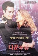 Down To You - South Korean poster (xs thumbnail)