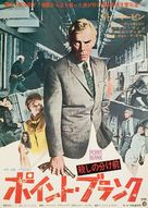 Point Blank - Japanese Movie Poster (xs thumbnail)