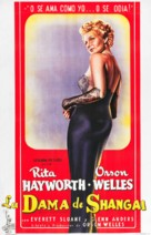 The Lady from Shanghai - Argentinian Movie Poster (xs thumbnail)