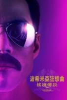Bohemian Rhapsody - Hong Kong Movie Cover (xs thumbnail)