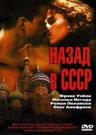 Back in the U.S.S.R. - Russian DVD cover (xs thumbnail)