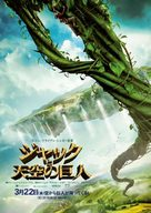 Jack the Giant Slayer - Japanese Movie Poster (xs thumbnail)