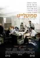 Spotlight - Israeli Movie Poster (xs thumbnail)