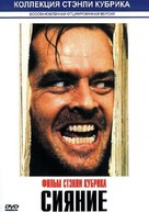 The Shining - Russian DVD cover (xs thumbnail)