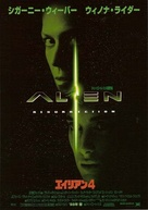 Alien: Resurrection - Japanese Movie Poster (xs thumbnail)