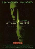 Alien: Resurrection - Japanese Movie Poster (xs thumbnail)